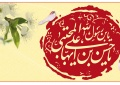 جشن بزرگ میلاد امام حسن مجتبی (ع)