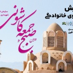 نود و نهمین پیاده روی خانوادگی کاشانی ها در فین