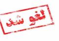 اجرای «مجلس نامه امیرکبیر» لغو شد