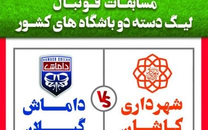 در هفته دوم از دور برگشت مرحله نهايي ليگ دو كشور؛ نبرد چهارم شهرداري كاشان و داماش گيلان در عيد مبعث