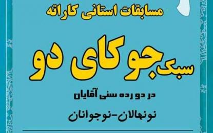 برگزاری اولین دوره مسابقات استانی کاراته در سالن ورزشی شهید اردهال