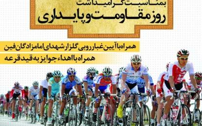 به مناسبت روز مقاومت و پایداری؛ همایش همگانی دوچرخه سواری در رکاب سلامتی