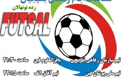دیدار دو تیم فینی در مسابقات جام رمضان بسیجیان