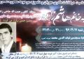 والده شهید محمدحسین حاجی زاده فینی به دیدار فرزندش شتافت