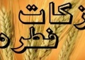 میزان فطریه امسال اعلام شد + نظر هشت مرجع
