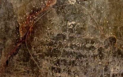بازخوانی یادگار نوشته تاریخی بنای شترگلوی میانی باغ فین، نوشته «فتحالله»