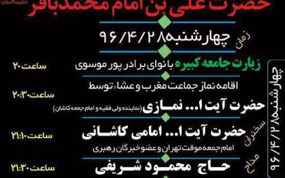 مراسم سوگواری امام صادق (ع) در آستان علی بن محمد باقر (ع) مشهداردهال کاشان برگزار میشود