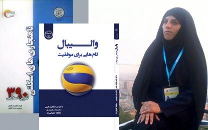 """کتاب """"والیبال؛ گام هایی برای موفقیت"""" به قلم دکتر الهه ملکیان فینی چاپ و منتشر شد"""