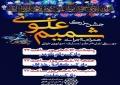 """جشن """"شميم علوي"""" در بام شهر برگزار مي شود"""