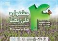 چهارمین جشنواره ملی نعنا با رویکرد گردشگری سلامت و کشاورزی در فین کاشان برگزار می شود