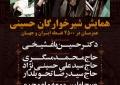 همایش شیرخوارگان حسینی در امامزاده هادی (ع) فین برگزار میشود