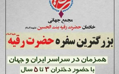 هزمان در سراسر ایران و جهان؛ سفره حضرت رقیه(س) در مسجد جامع فین