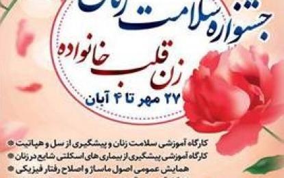 به مناسبت هفته سلامت بانوان ایرانی؛ جشنواره سلامت زنان در کاشان برگزار میشود
