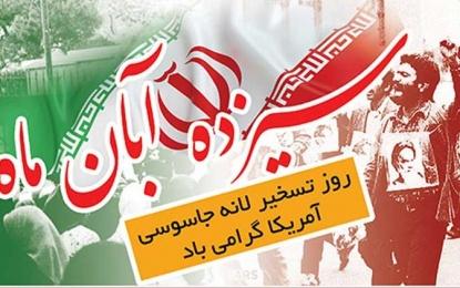 حجت الاسلام صدیقی؛ سیزده آبان روز تحقق باورهای انقلاب و انقلابی گری است