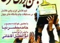 جشن قهرمانی تیم کشتی ایزی پایپ کاشان