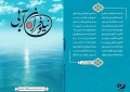 """رونمایی از کتاب """"نیلوفران آبی"""" در یادواره شهدا منطقه فین"""