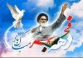 پیام حجت الاسلام صدیقی به مناسبت سی و نهمین سالگرد پیروزی انقلاب اسلامی +صدا